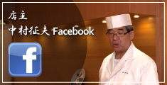 店主・中村征夫のFacebookへ