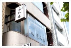 鮨 奈可村 (すし なかむら)